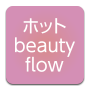 ホットBeauty flow