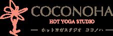 ホットヨガスタジオ COCONOHA(ココノハ)