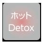 ホットDetox