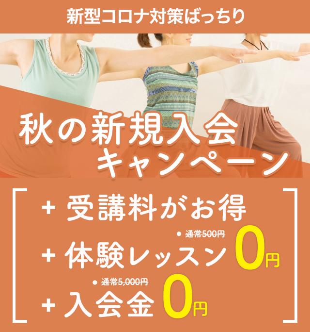 秋のキャンペーンのお知らせ☆